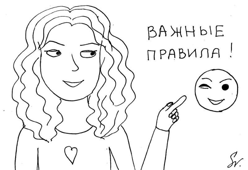 10 важных правил для женщин - помогут стать счастливой в отношениях