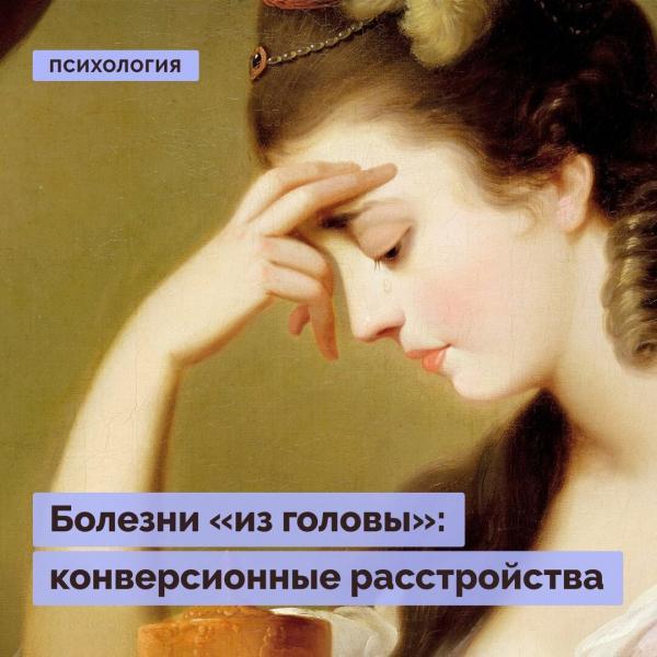 Болезни «из головы»: конверсионные расстройства