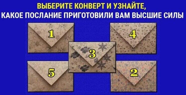 Выберите конверт и получите важное послание от подсознания