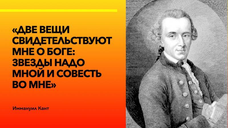 Два гениальных доказательства существования Бога, которые привел Иммануил Кант