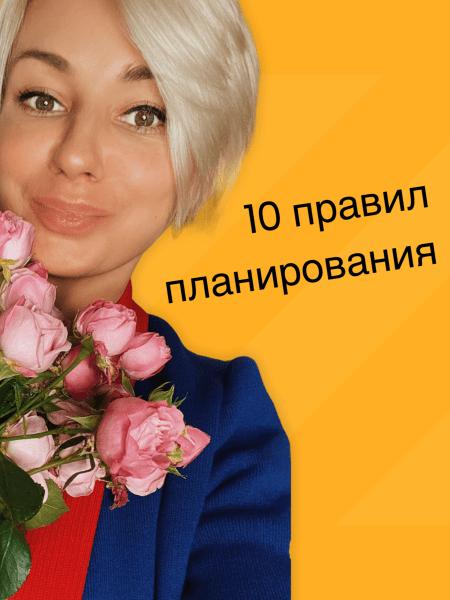 10 правил планирования