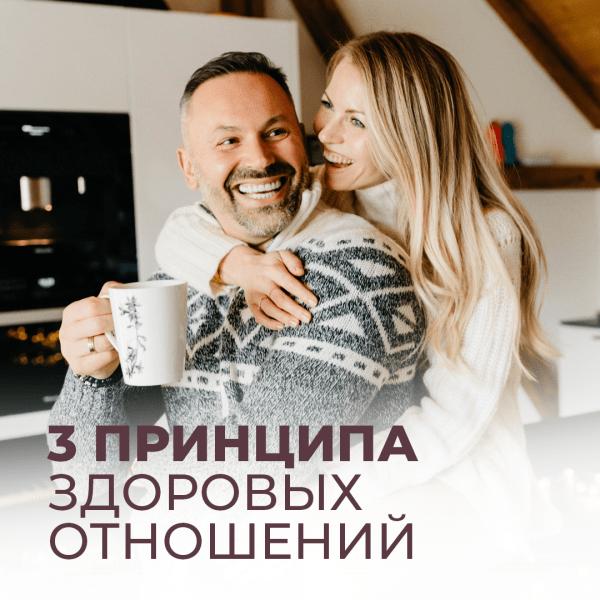 3 принципа счастливых отношений.