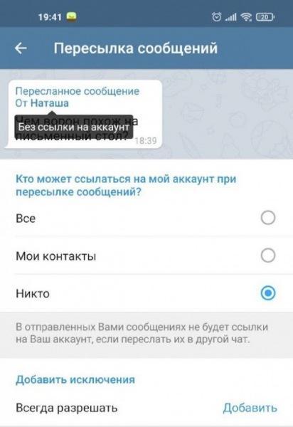 10 супер полезных функций Telegram, которые спасут вам жизнь